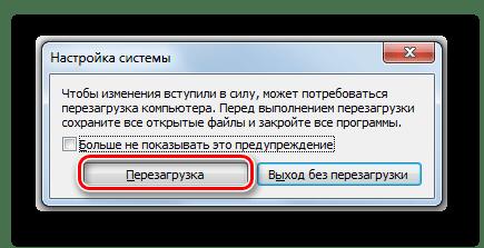 Перезагрузка компьютера в диалоговом окошке в Windows 7
