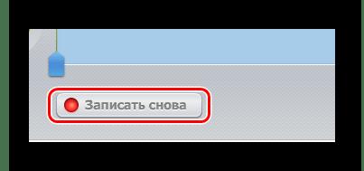 Перезапись файла на Online-Voice-Recorder.com