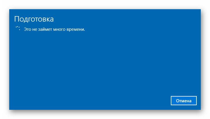 Подготовка ОС Windows 10 к сбросу до заводских настроек