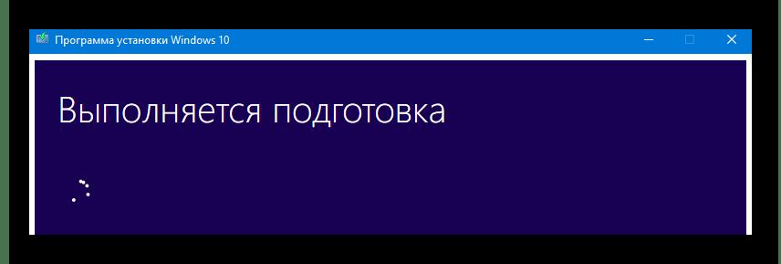 Подготовка Windows 10 к восстановлению