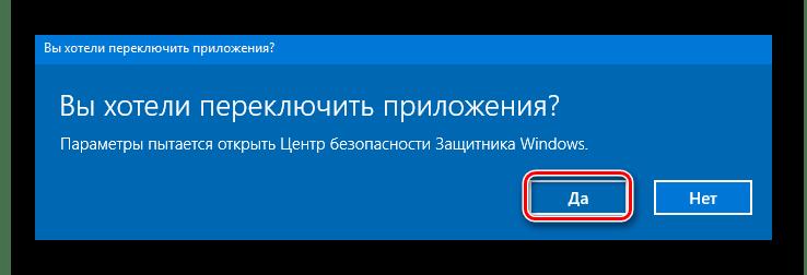 Подтверждаем переключение на Центр безопасности в WIndows 10