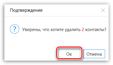 Подтверждение удаления контактов в iTools
