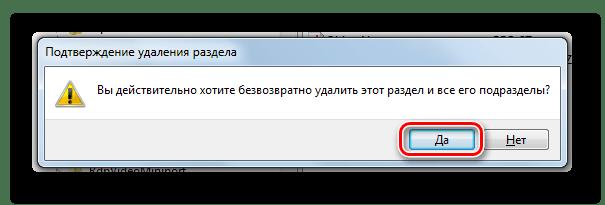 Подтверждение удаления раздела системного реестра из директории Services в диалоговом окошке в Редакторе системного реестра в Windows 7