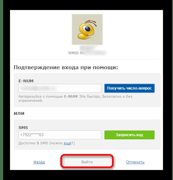Подтверждение входа в систему WebMoney