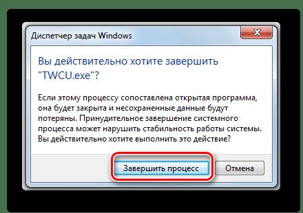 Подтверждение завершения процесса в диалоговом окне в интерфейсе Диспетчера задач в Windows 7