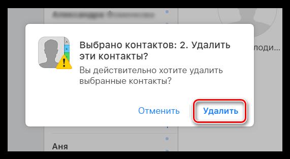 Подтвержение удаления контактов на сайте iCloud