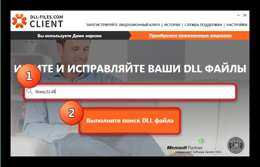 Поиск библиотеки libeay32.dll в DLL-files-com Client