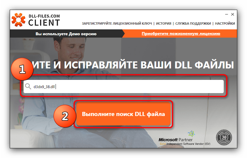 Поиск d3dx9_38.dll через DLL-files-com Client