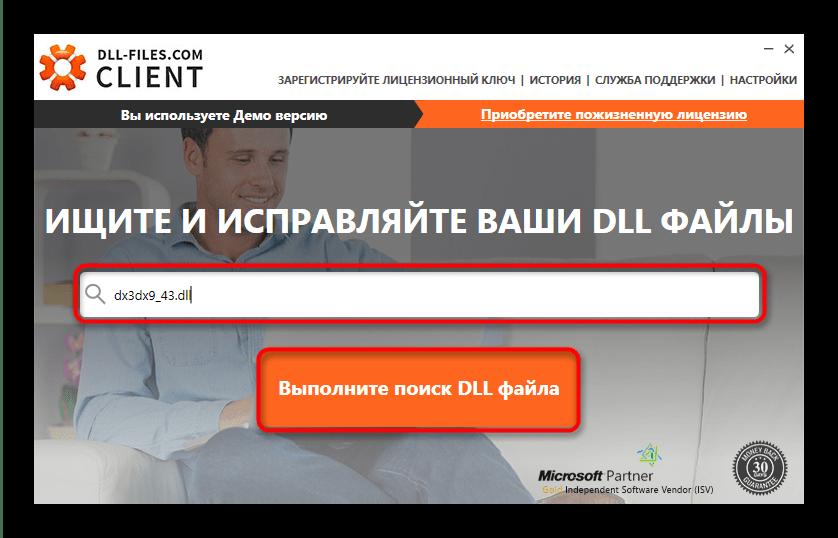 Поиск файла dx3dx9_43.dll в DLL-filescom Client