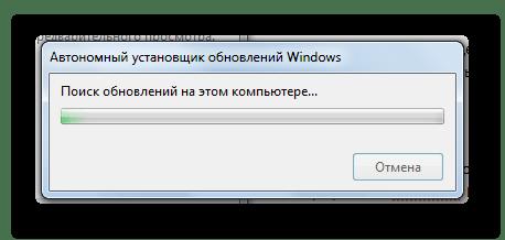 Поиск обновлений на компьютере в Windows 7
