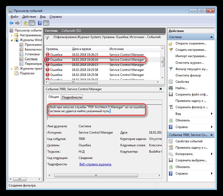 Поиск сбойных служб в системном журнале Windows 7