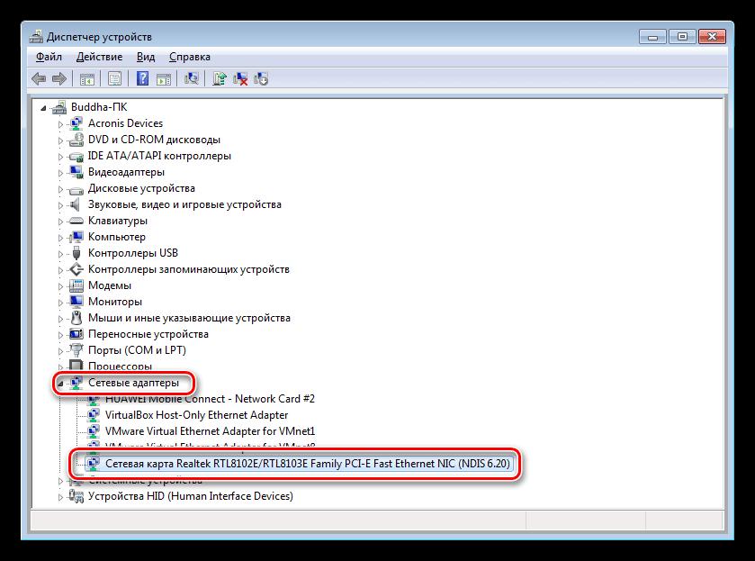 Поиск сетевого адаптера в разделах Диспетчера устройств Windows 7