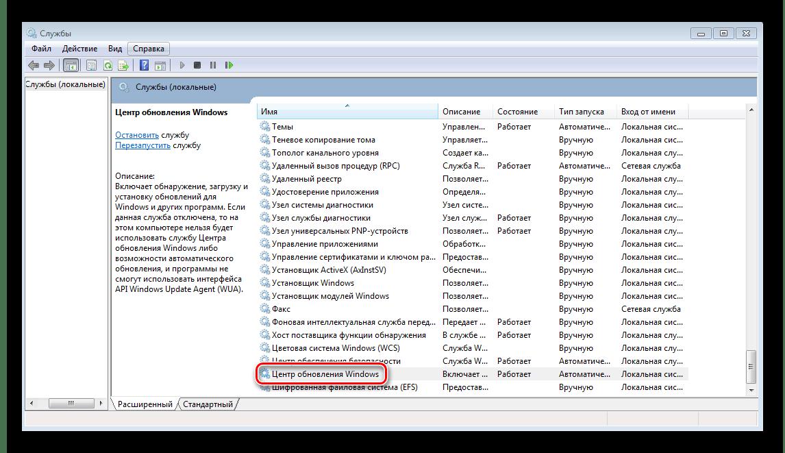 Поиск службы обновления Windows