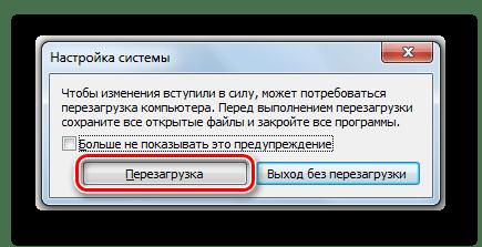Подтверждение перезагрузки системы в диалоговом окошке в интерфейсе Конфигурация системы в Windows 7