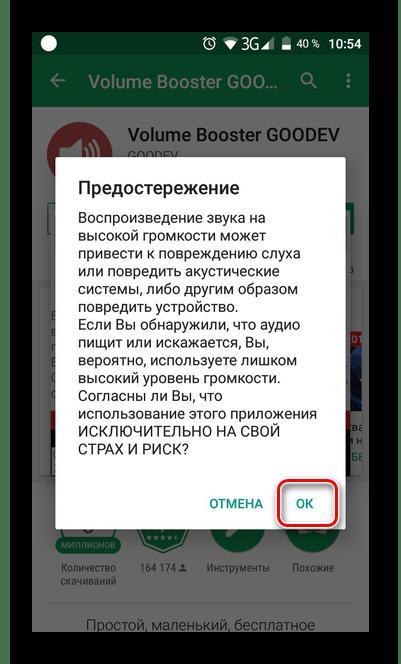 Предостережение перед запуском Volume Booster