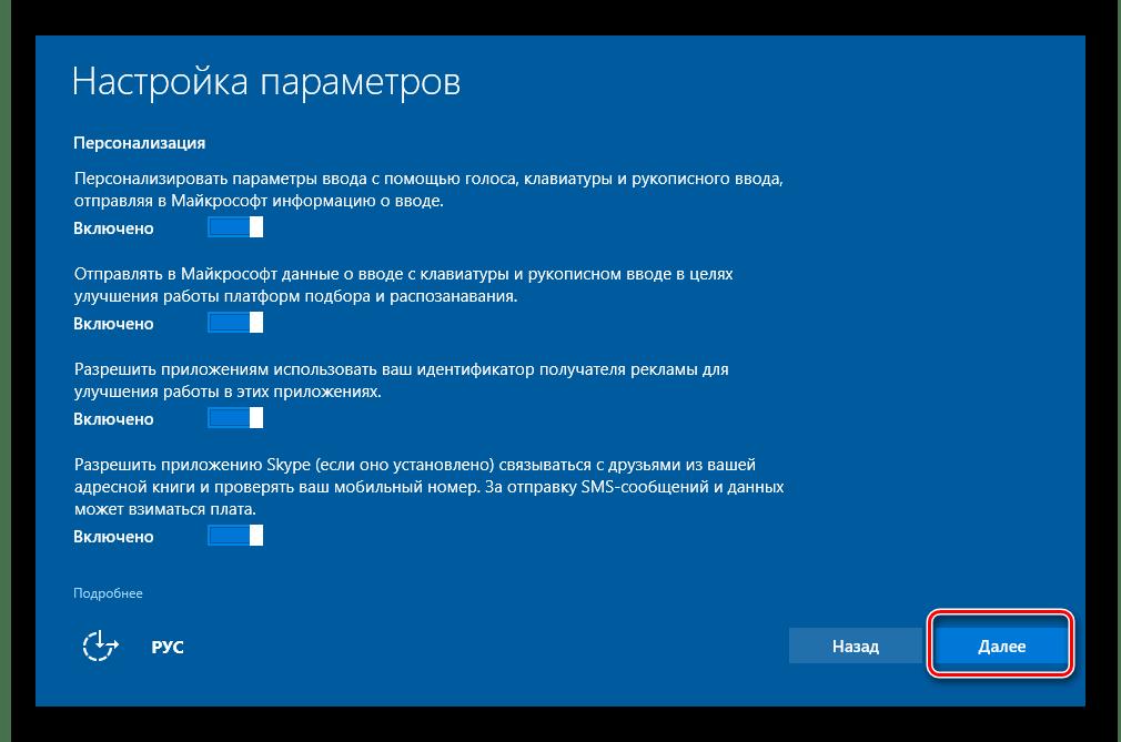 Предварительные настройки Windows 10 перед входом в систему