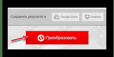 Преобразование файла на Convertio