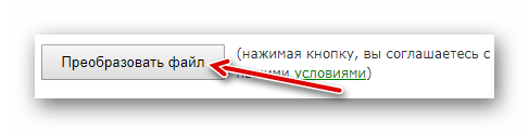 Преобразование в doc формат на OnlineConverter