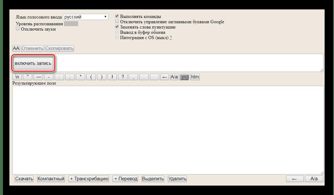 Преобразование звука в текст Speech Pad