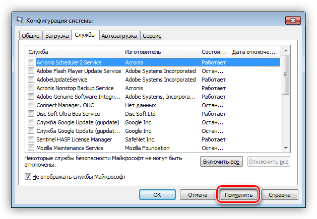Применение изменений настроек конфигурации системы в Windows 7