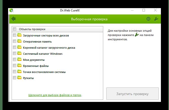 Пример использования Dr.Web CureIt для поиска вирусов
