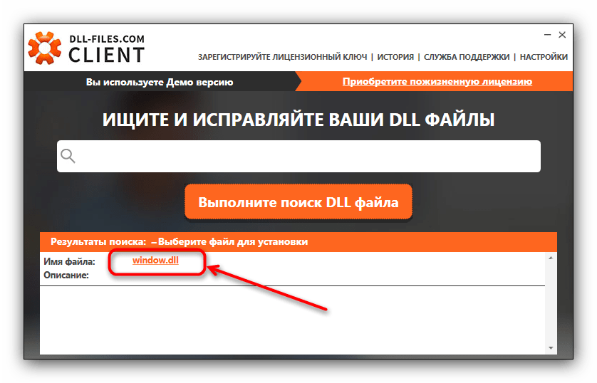 Приступить к просмотру window.dll в программе DLLfilescom Client