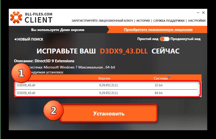 Приступить к установке dx3dx9_43.dll через DLL-filescom Client