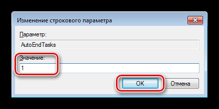 Присваивание значения строковому параметру в системном реестре Windows 7
