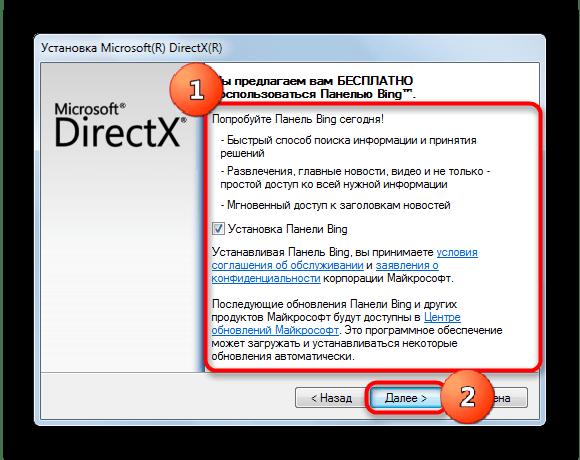 Продолжение установки Microsoft DirectX для решения проблемы с d3dx9_38.dll