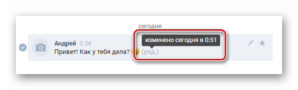 Просмотр даты редактирования сообщения на сайте ВКонтакте