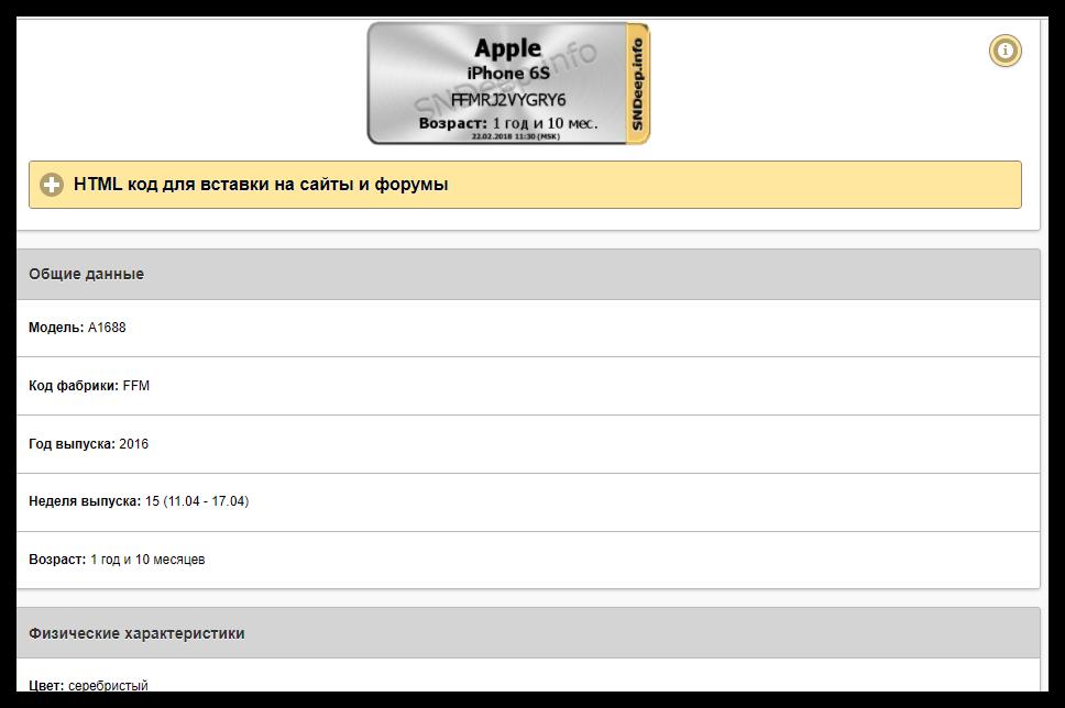 Просмотр характеристик iPhone на сайте SNDeep.info