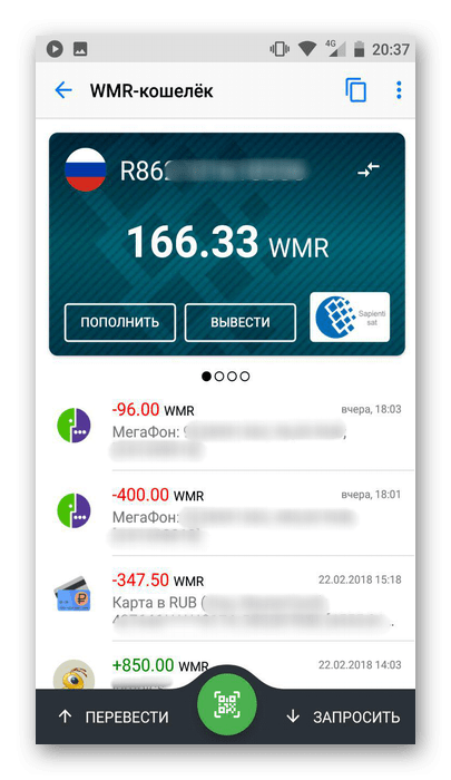 Просмотр номера кошелька в мобильной версии WebMoney