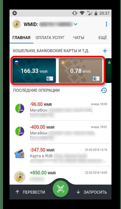 Просмотр основной информации в мобильной версии WebMoney