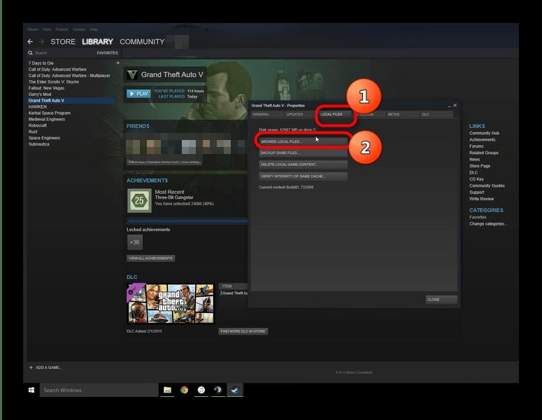 Просмотреть локальные файлы GTA 5 в Steam