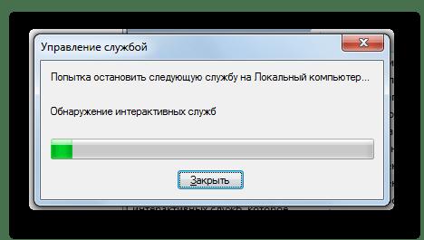 Процедура остановки службы Обнаружение интерактивных служб в окне Диспетчера служб в Windows 7