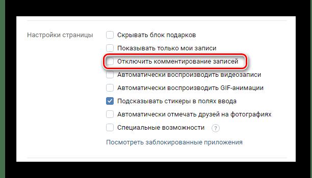 Процесс использования блока Настройки страницы в социальной сети ВКонтакте