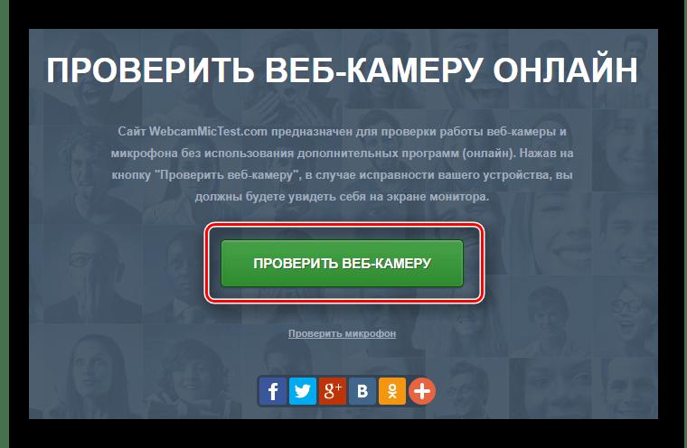Процесс использования онлайн-сервиса для проверки веб-камеры