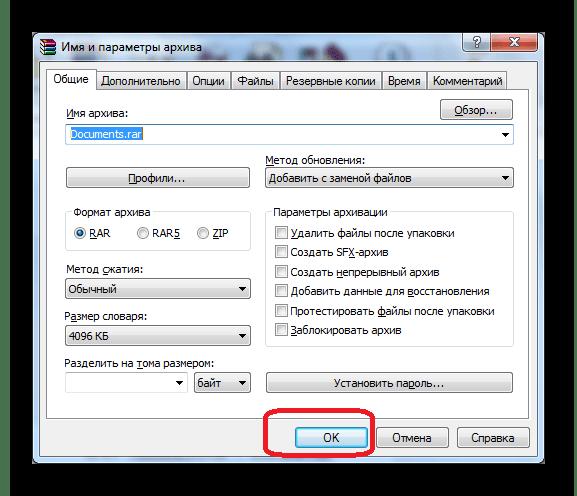 Процесс использования программы WinRar в ОС Виндовс 7