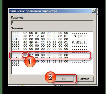 Процесс изменения числового значения в строке 0038 в окне редактора реестра ОС Виндовс 7