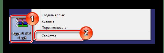 Процесс перехода к окну Свойства на файле приложения apk в ОС Виндовс