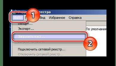 Процесс перехода к окну Загрузить куст в окне редактора реестра ОС Виндовс 7