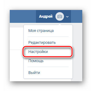 Процесс перехода к разделу Настройки в социальной сети ВКонтакте