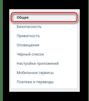 Процесс перехода на вкладку Общее в настройках в социальной сети ВКонтакте
