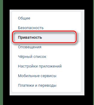Процесс перехода на вкладку Приватность в социальной сети ВКонтакте