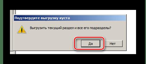 Процесс подтверждения выгрузки нового куста в окне редактора реестра ОС Виндовс 7