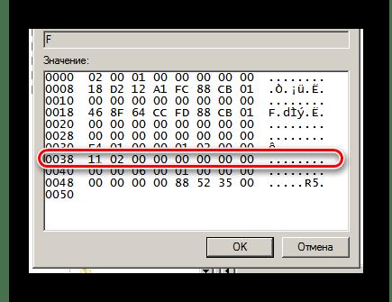 Процесс поиска строки 0038 в окне редактора реестра ОС Виндовс 7