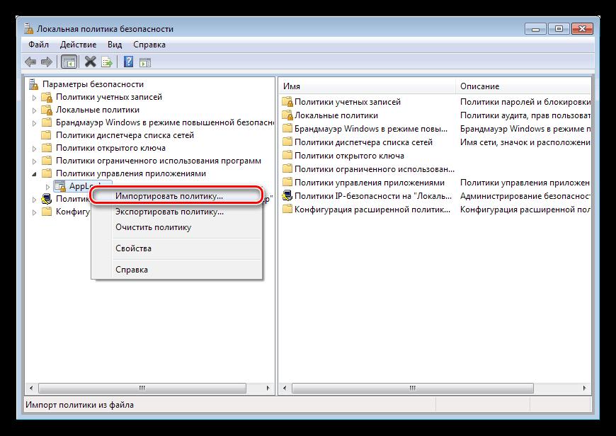 Процесс создания запрета установки нежелательного софта на компьютере