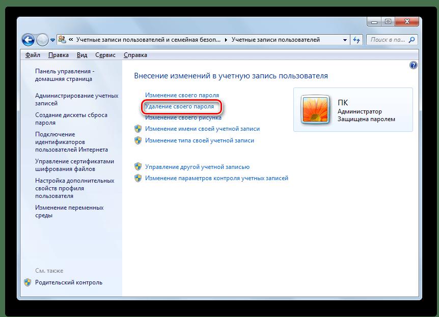 Процесс удаления пароля учетной записи в ОС Виндовс 7