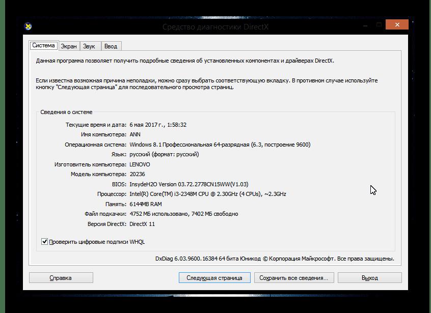 Процесс вычисления технических характеристик компьютера