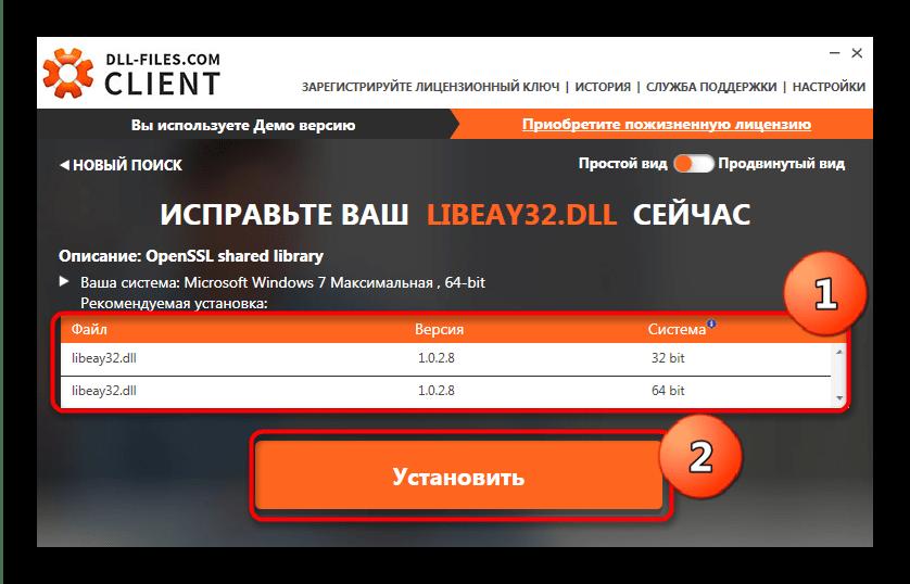 Проверка и установка библиотеки libeay32.dll в DLL-files-com Client
